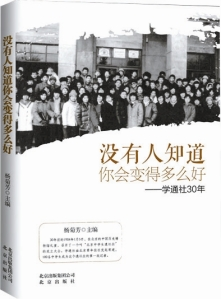 Yang Q-F (2015) Nobody Knows How Bright Your Future Will Be. Beijing: Beijing Publishing House